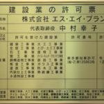 建設業の許可票の画像